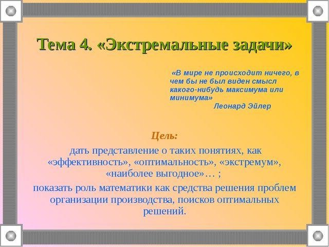 Тема 4. «Экстремальные задачи» Цель: дать представление о таких понятиях, как...