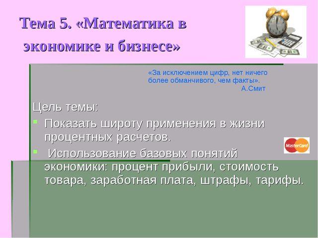 Тема 5. «Математика в экономике и бизнесе» Цель темы: Показать широту примене...