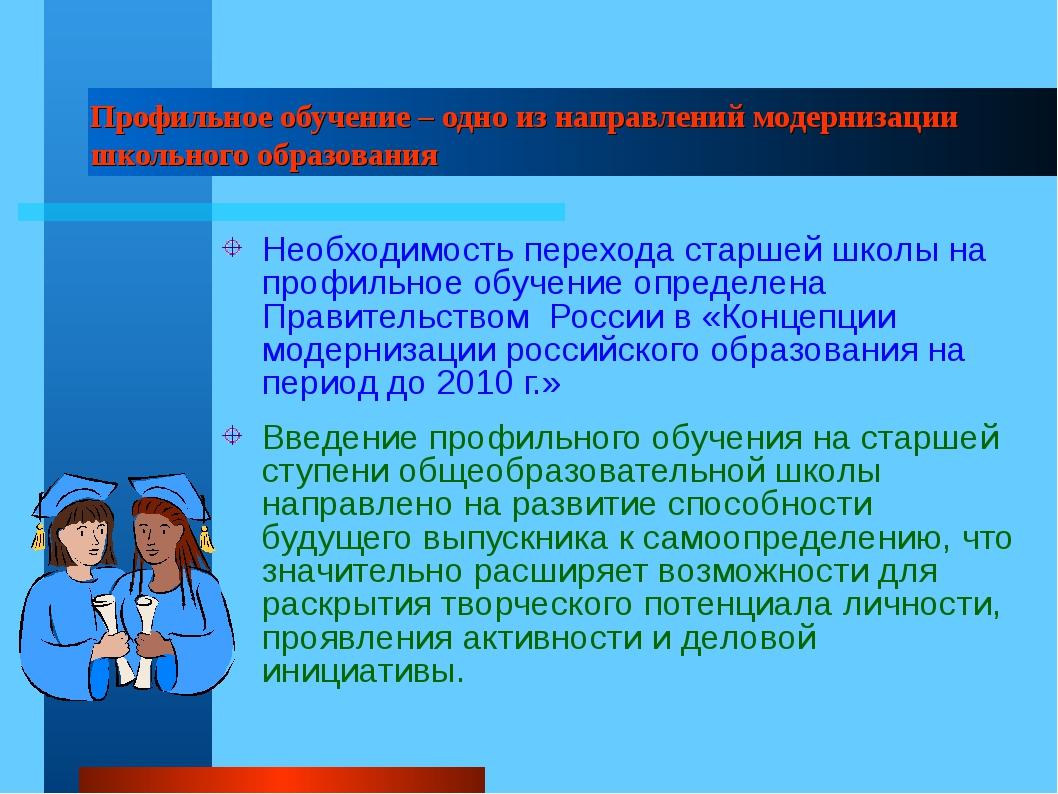 Профильное обучение – одно из направлений модернизации школьного образования...