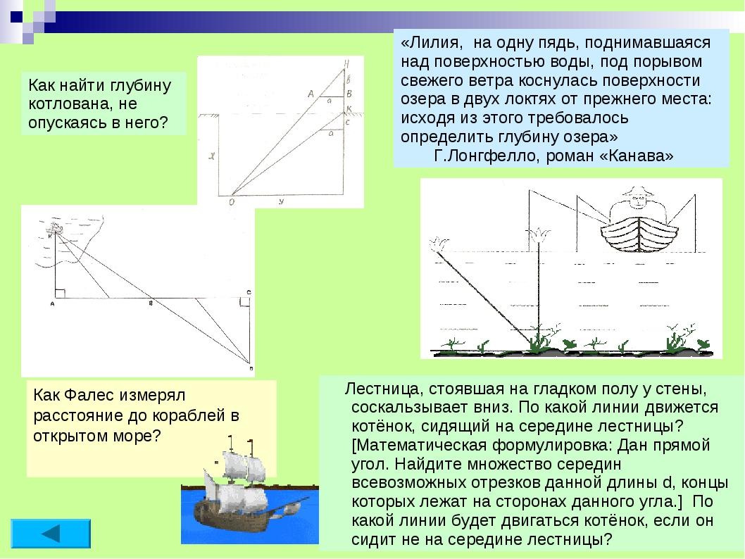 Как Фалес измерял расстояние до кораблей в открытом море? «Лилия, на одну пяд...