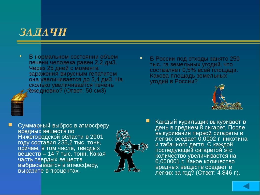 ЗАДАЧИ Суммарный выброс в атмосферу вредных веществ по Нижегородской области...