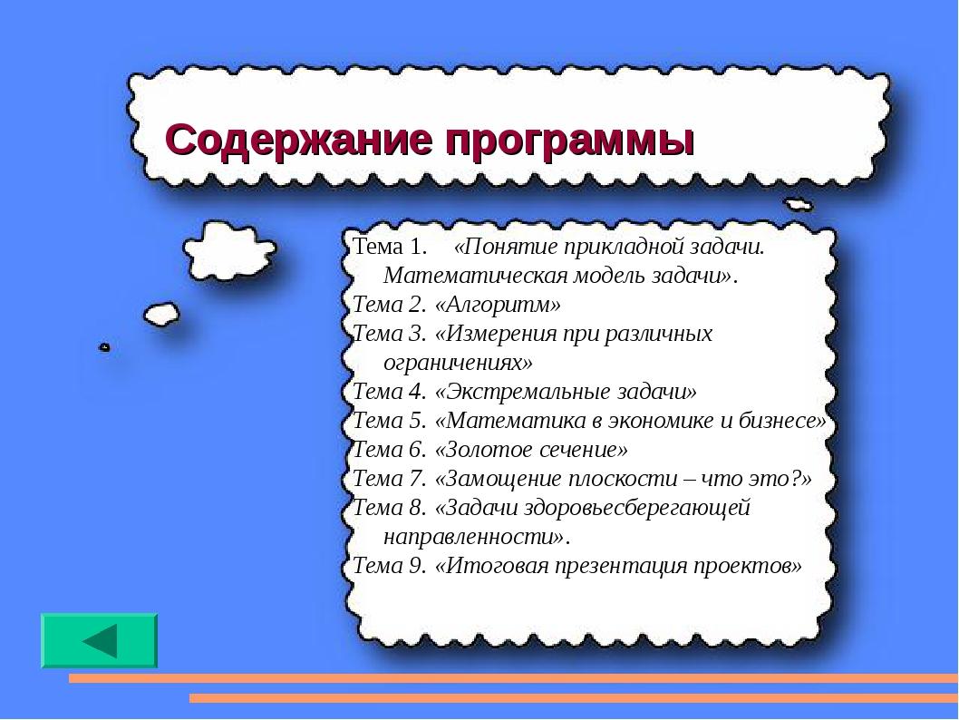 Содержание программы Тема 1. «Понятие прикладной задачи. Математическая модел...