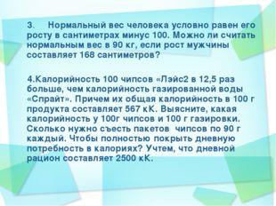 3. Нормальный вес человека условно равен его росту в сантиметрах минус 10