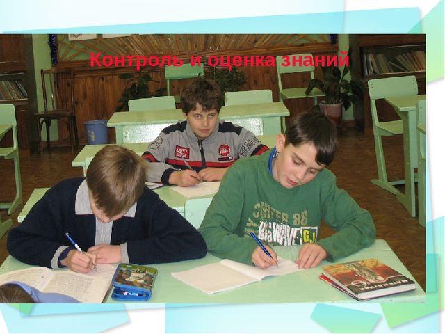 Контроль и оценка знаний