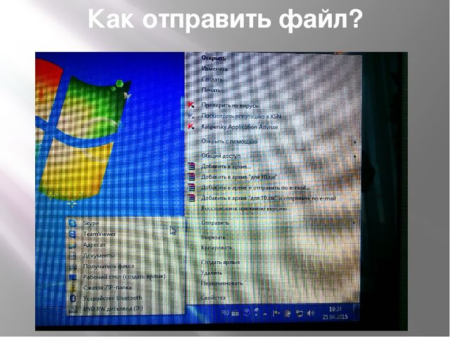 Как отправить файл?