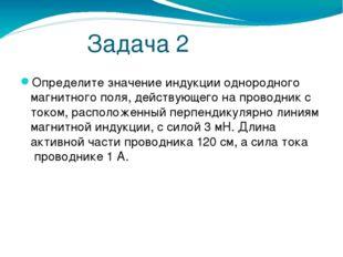 Задача 2 Определите значение индукции однородного магнитного поля, действующ