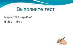 Выполните тест Марон ТС-9 стр:45-46 В1,В-2 №1-7