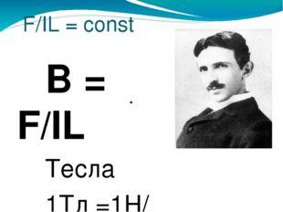 F/IL = const B = F/IL Тесла 1Тл =1Н/(А м) Вывод 2: Магнитная индукция –
