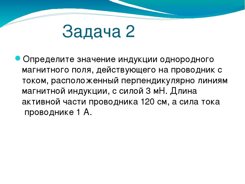 Задача 2 Определите значение индукции однородного магнитного поля, действующ...
