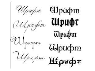 Как известно, все буквы алфавита имеют свою форму, а вместе с тем в назначени