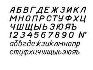 Стандартный шрифт прост и общедоступен. Основные и соединительные элементы од