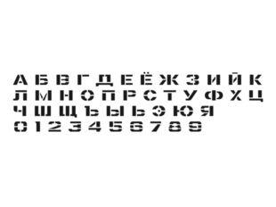 Трафаретный шрифт имеет много вариантов, но всем им свойственна простота наче
