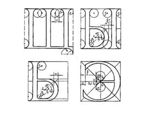 Рисунок шрифта тесно связан с конструкцией букв алфавита. Каждая буква состои