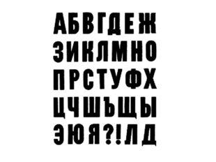 Гротеск (рубленый) - самый простой и популярный вид шрифта. Широко применяетс