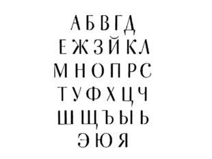 Ленточная антиква - один из видов шрифта, у которого основные и соединительны