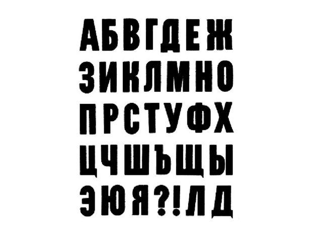 Гротеск (рубленый) - самый простой и популярный вид шрифта. Широко применяетс...