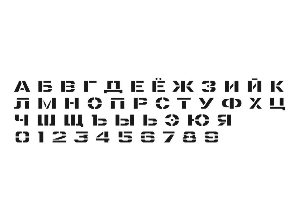 Трафаретный шрифт имеет много вариантов, но всем им свойственна простота наче...