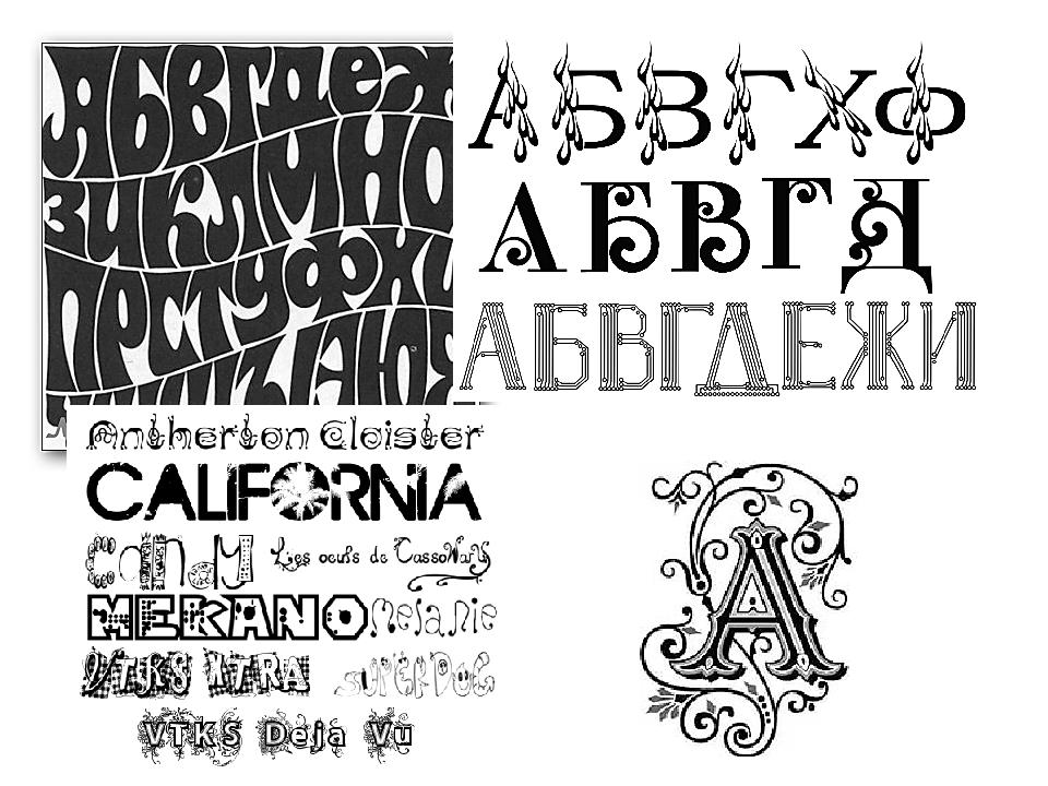 Декоративные шрифты используются при оформлении альбомов, стенгазет и тематич...
