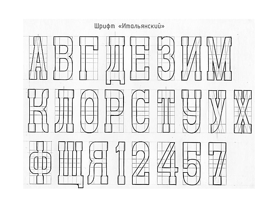 Итальянский шрифт - один из подвидов египетского шрифта. Отличается тем, что...