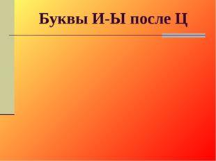Буквы И-Ы после Ц