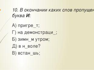 10. В окончании каких слов пропущена буква И: А) пригре_т; Г) на демонстра