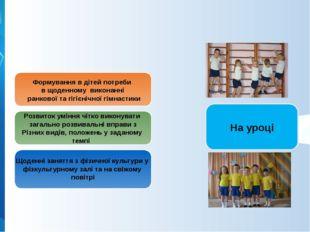 Фізкультурно – оздоровча робота Формування в дітей потреби в щоденному викона