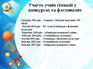 Участь учнів гімназії у конкурсах та фестивалях Грудень 2013 рік - Гандбол. О