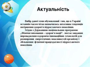 Актуальність Вибір даної теми обумовлений тим, що в Україні останнім часом ч