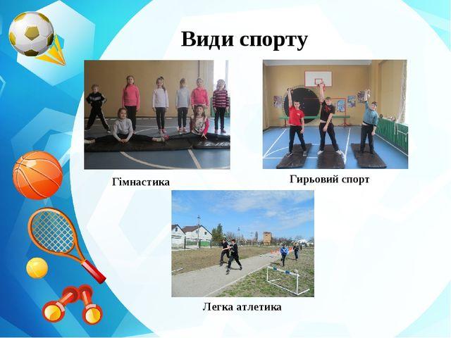 Види спорту Гирьовий спорт Гімнастика Легка атлетика