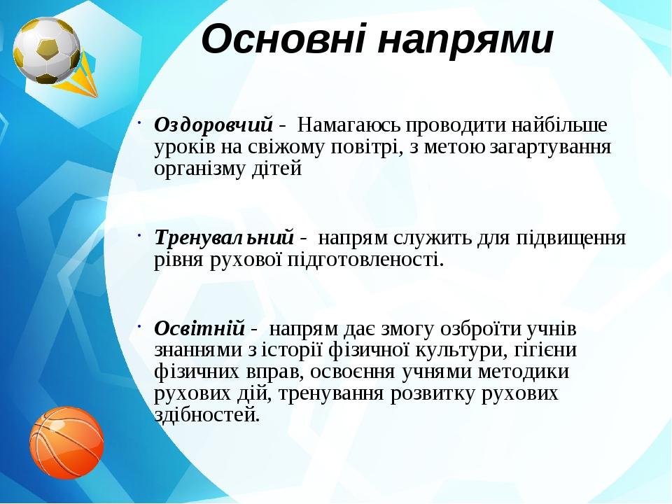 Основні напрями Оздоровчий - Намагаюсь проводити найбільше уроків на свіжому...