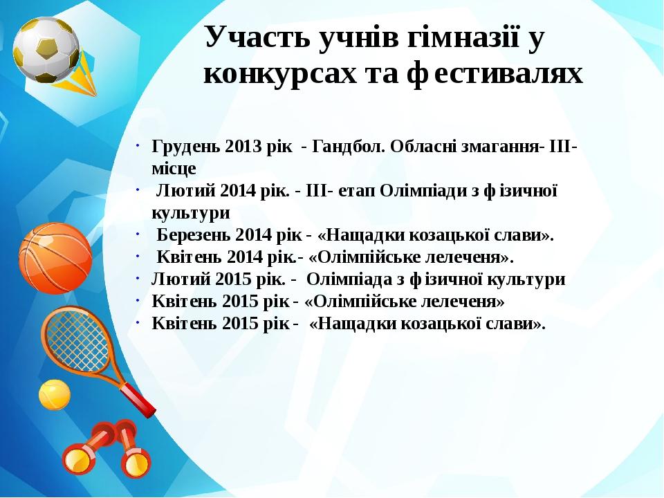 Участь учнів гімназії у конкурсах та фестивалях Грудень 2013 рік - Гандбол. О...