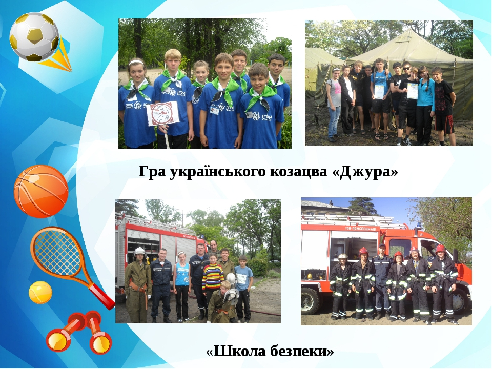 «Школа безпеки» Гра українського козацва «Джура»