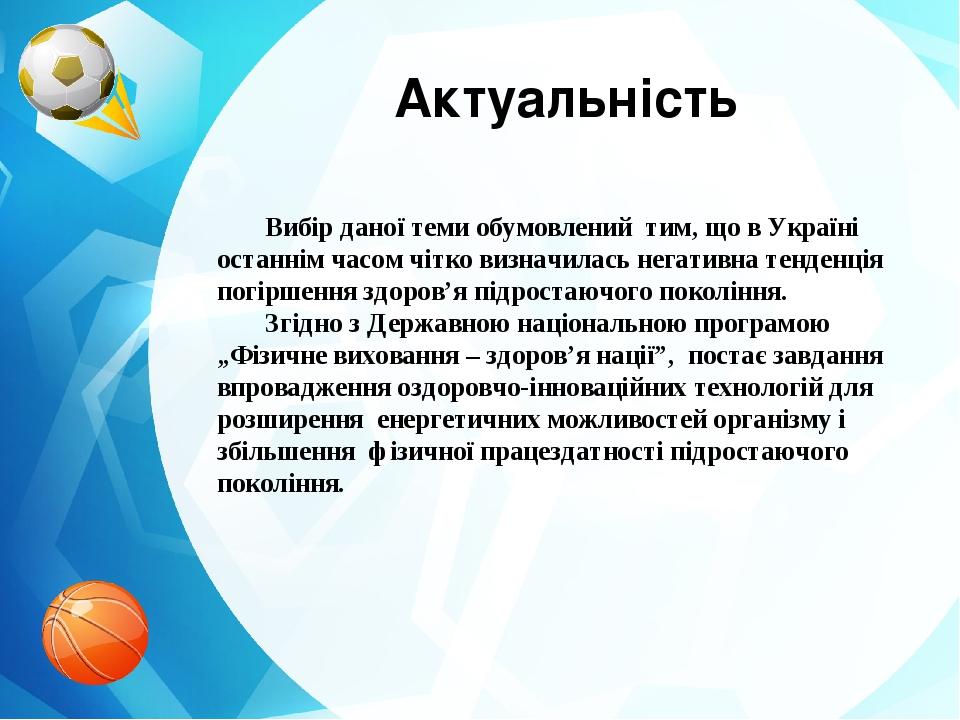 Актуальність Вибір даної теми обумовлений тим, що в Україні останнім часом ч...