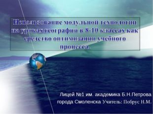 Лицей №1 им. академика Б.Н.Петрова города Смоленска Учитель: Побрус Н.М.