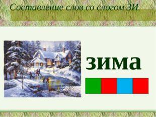 Составление слов со слогом ЗИ. зима
