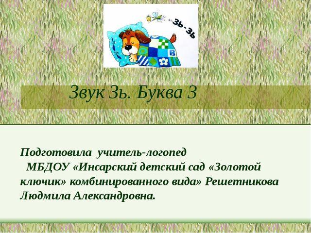 Звук Зь. Буква 3 Подготовила учитель-логопед МБДОУ «Инсарский детский сад «З...