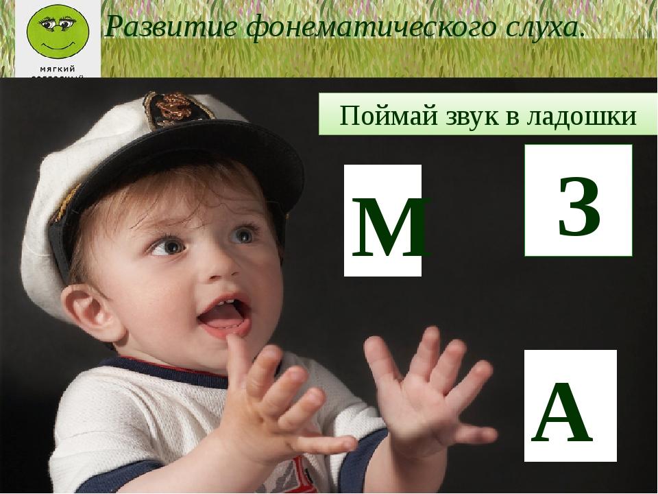 Развитие фонематического слуха. Поймай звук в ладошки З А М