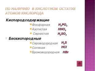 Кислородсодержащие Фосфорная  Азотистая Сернистая Бескислородные Сероводород