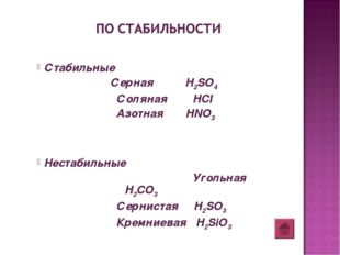 Стабильные Серная H2SO4 Соляная HCI Азотная HNO3 Нестабильные Угольная H2CO3