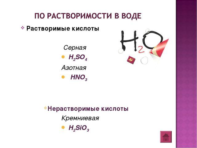 Растворимые кислоты Серная H2SO4 Азотная HNO3 Нерастворимые кислоты Кремниева...