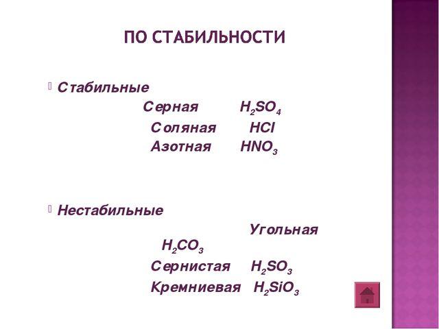 Стабильные Серная H2SO4 Соляная HCI Азотная HNO3 Нестабильные Угольная H2CO3...
