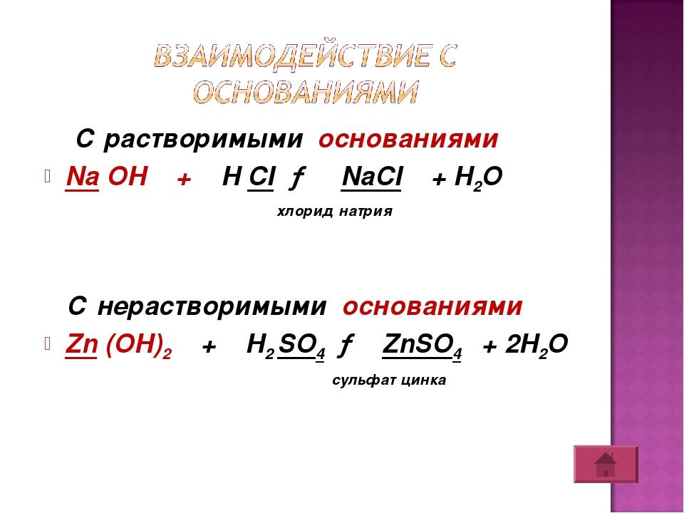 С растворимыми основаниями Na OH + H CI → NaCI + H2O хлорид натрия С нераств...