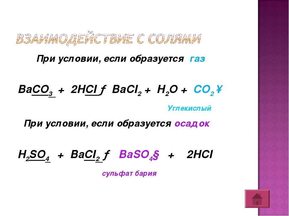 При условии, если образуется газ BaCO3 + 2HCI → BaCI2 + H2O + CO2 ↑ Углекисл...