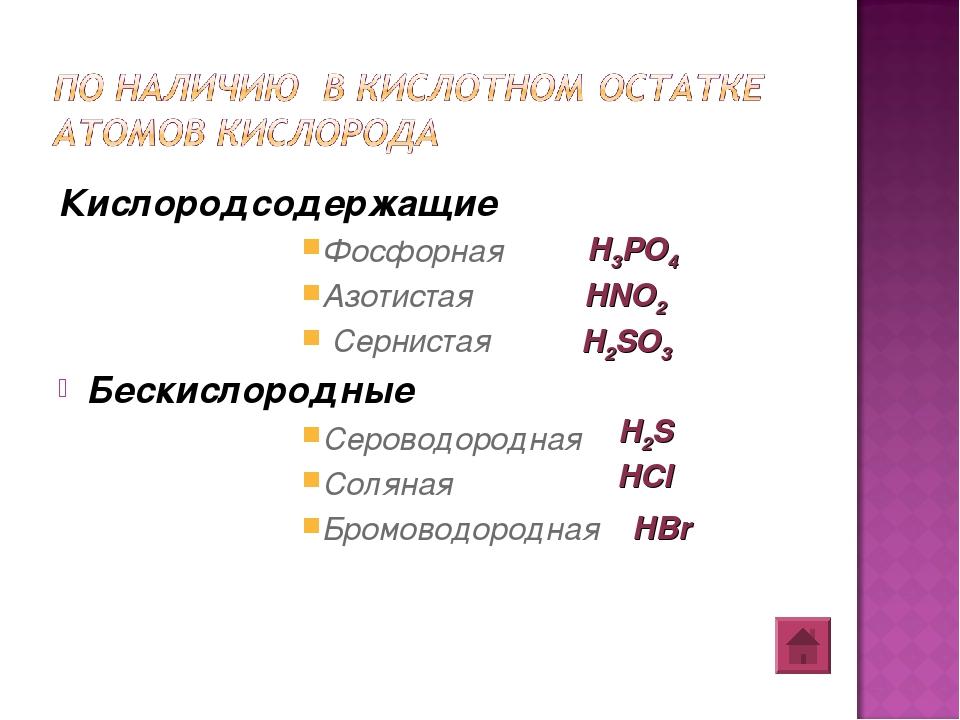 Кислородсодержащие Фосфорная  Азотистая Сернистая Бескислородные Сероводород...