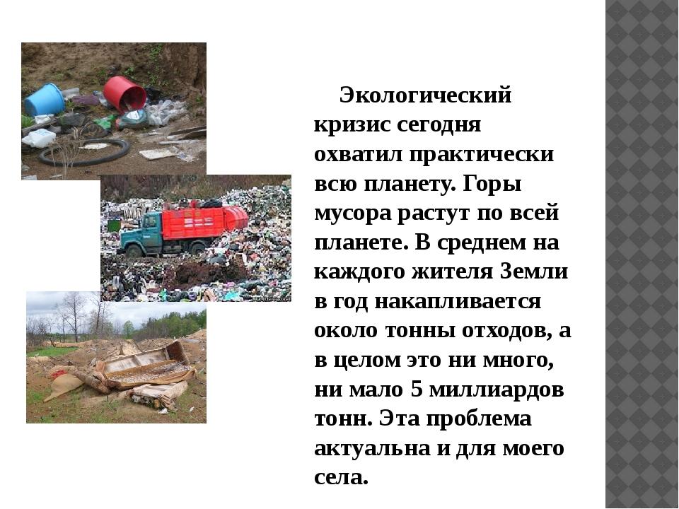 Экологический кризис сегодня охватил практически всю планету. Горы мусора ра...