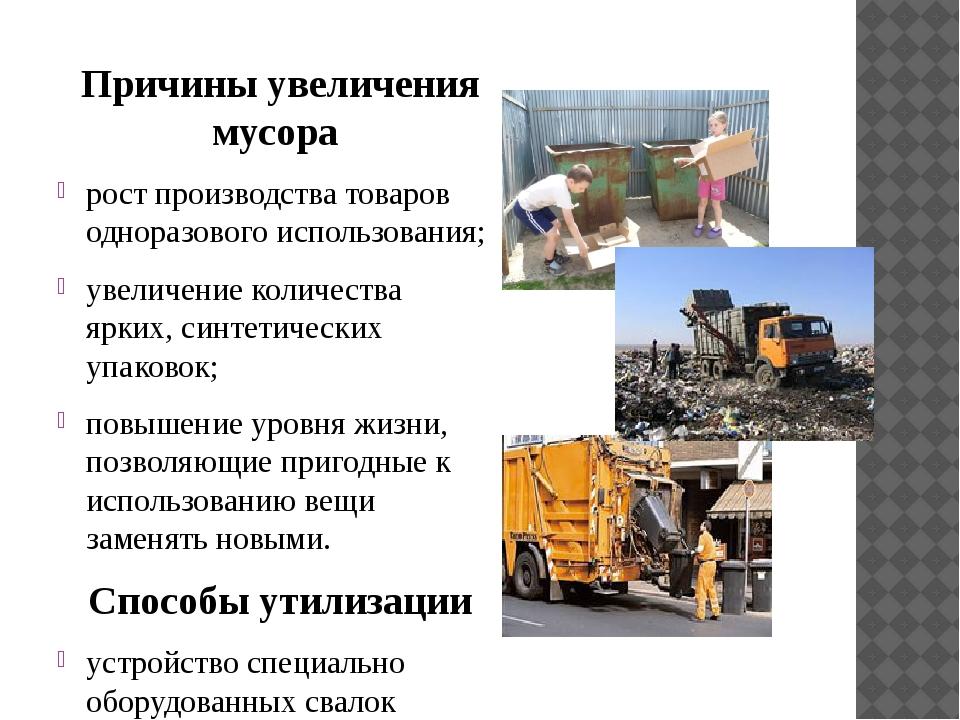 Причины увеличения мусора рост производства товаров одноразового использован...