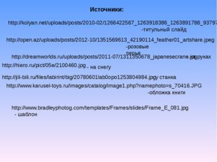 http://kolyan.net/uploads/posts/2010-02/1266422567_1263918386_1263891788_9379