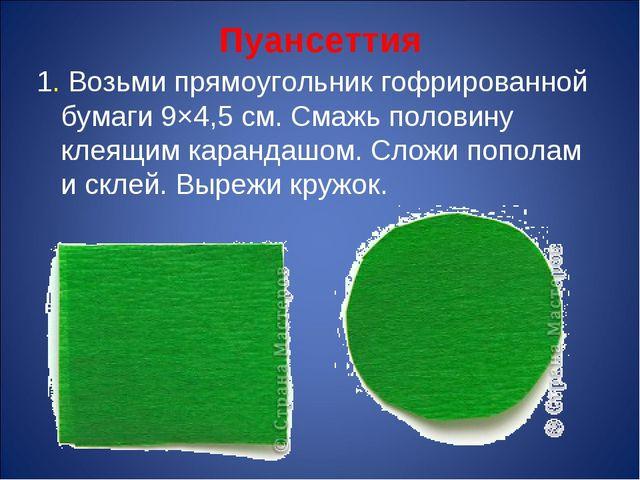 Пуансеттия 1. Возьми прямоугольник гофрированной бумаги 9×4,5см. Смажь полов...