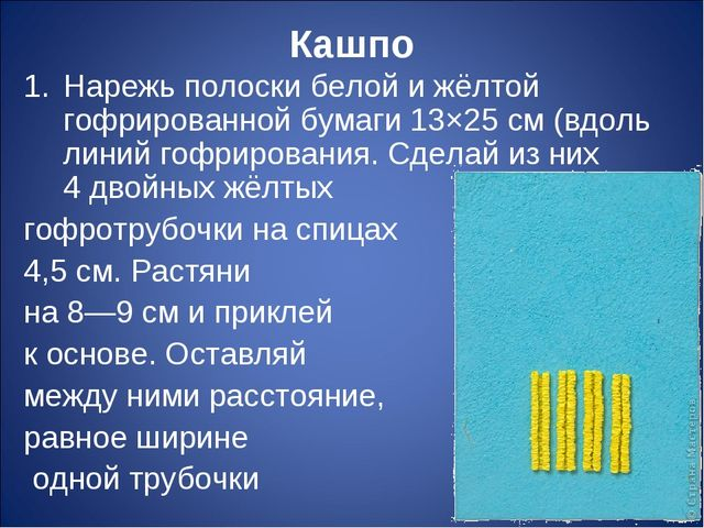 Кашпо Нарежь полоски белой ижёлтой гофрированной бумаги 13×25см (вдоль лини...