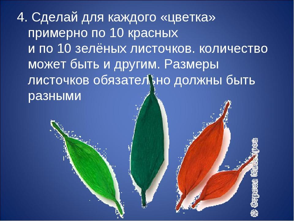4. Сделай для каждого «цветка» примерно по10красных ипо10зелёных листочк...